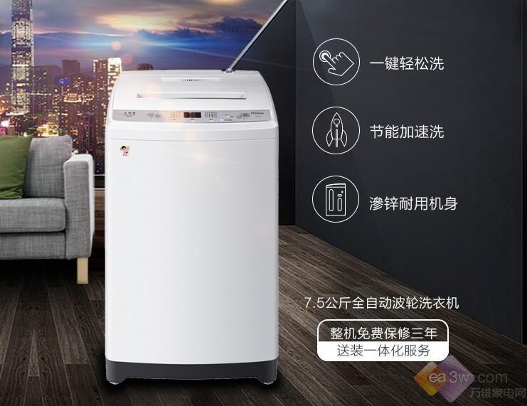 """双十一""""爆款""""来袭 海尔xqb75-m1269s洗衣机热卖"""