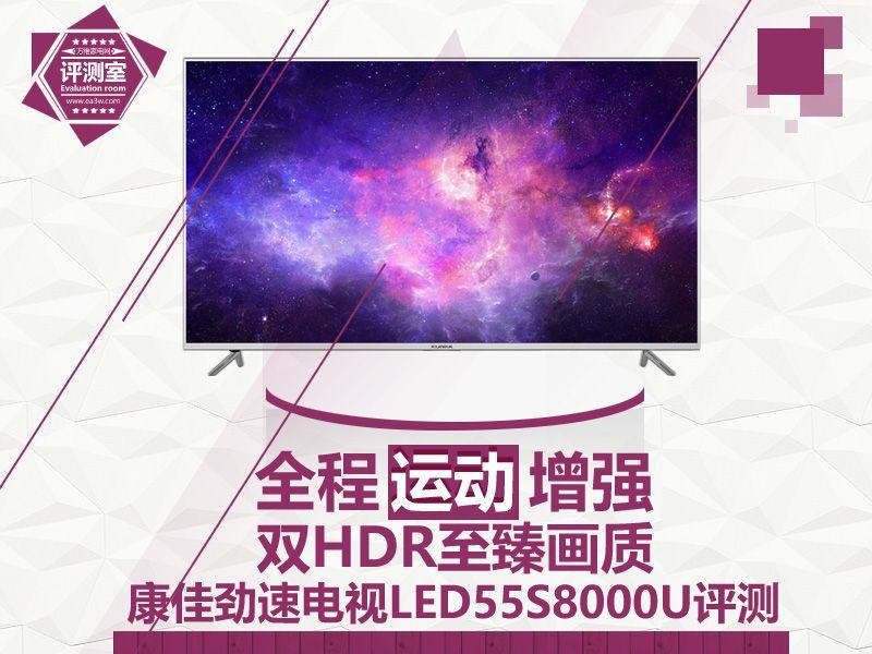 全程MEMC真彩HDR 康佳高端劲速电视
