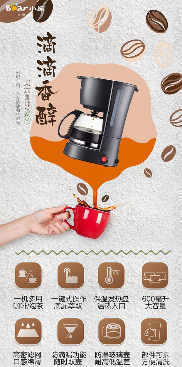满足感也许是杯咖啡 小熊咖啡机超低价来袭