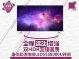 全程MEMC双HDR 康佳高端劲速电视S8000评测