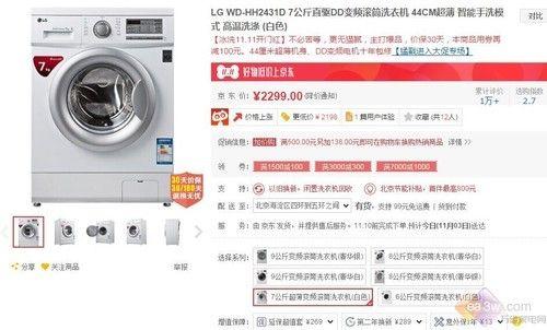 7KG直驱变频滚筒洗衣机 双十一实惠之选