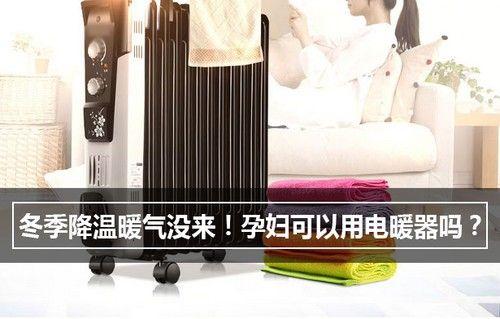 冬季降温暖气没来!孕妇可以用电暖器吗?