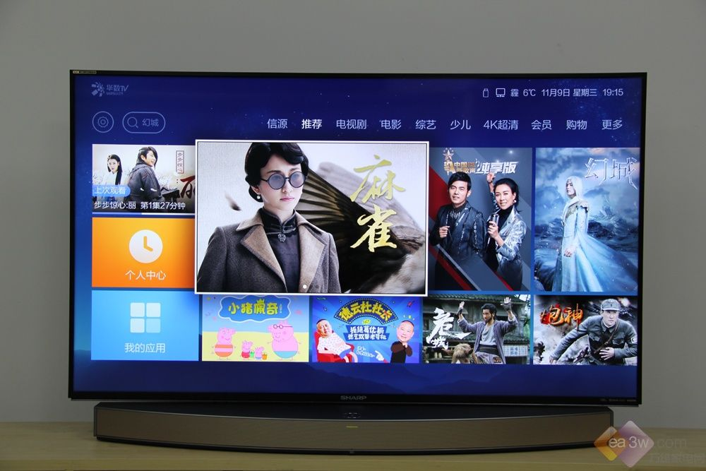 YunOS 6.0定制系统 夏普清系列60吋分体电视体验