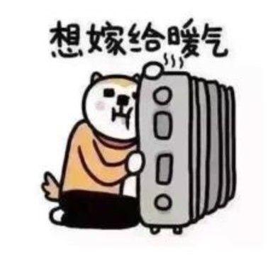终于等到你!北京供暖提前至11月13日!