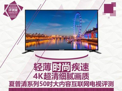 轻薄时尚疾速超清 夏普清系列50�蓟チ�网电视评测