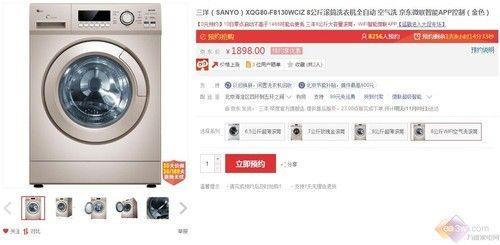 支持手机控制洗衣 三洋8KG滚筒洗衣机特惠