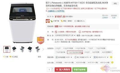 让衣物白净如新 松下7.5KG波轮洗衣机降价