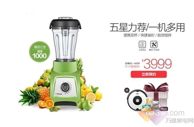 双十一购Vitamix S30料理机享3重千元大礼
