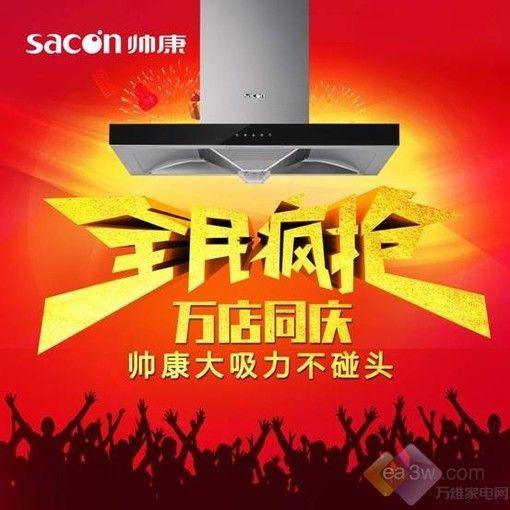 帅康5.0KW大火力燃气灶 开启猛火爆炒新时代