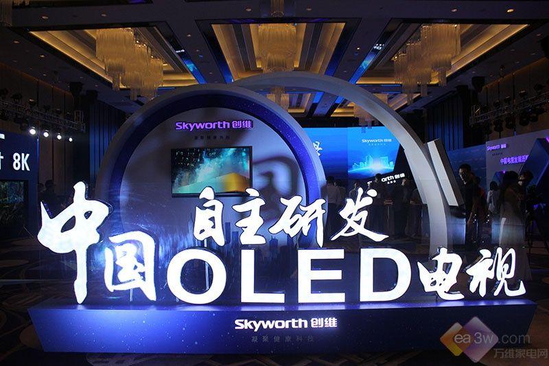 创维携手京东方发布中国自主研发OLED电视