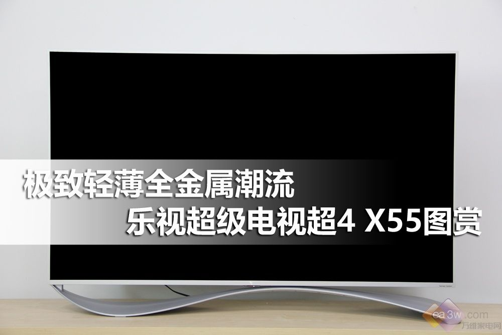 极致轻薄全金属潮流 乐视超级电视超4 X55图赏
