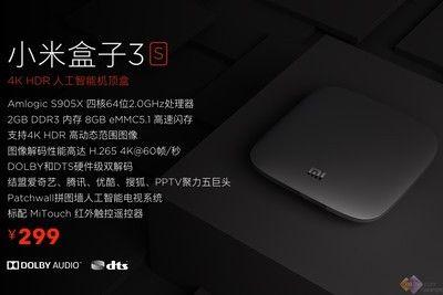 小米盒子3s发布!全面支持4K HDR/人工智能系统