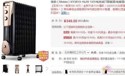 全新升级13片爆款!美的电暖器319元抢购!