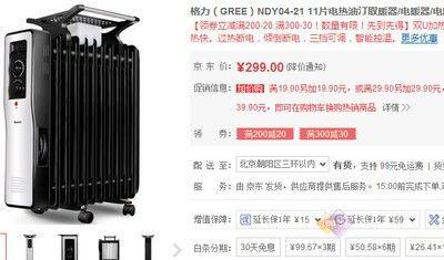 智能控温!格力NDY04-21电暖器京东热卖