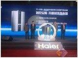 海尔发布下一代更安全的零冷水型燃气热水器