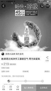 雾霾激发瓶装空气热卖 你会考虑买吗?