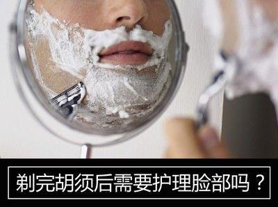 生活大爆炸:剃完胡须后需要护理脸部吗?