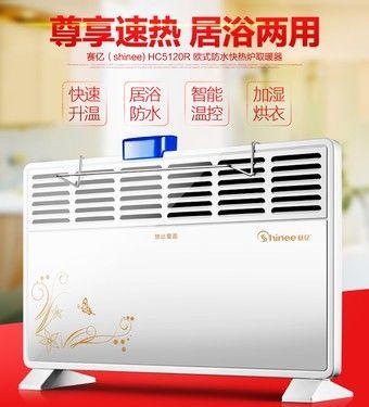 居浴两用快速升温 这款电暖器太高能却仅卖99元