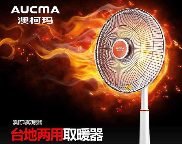 供暖范围大!澳柯玛NS10N12(S) 电暖器热卖
