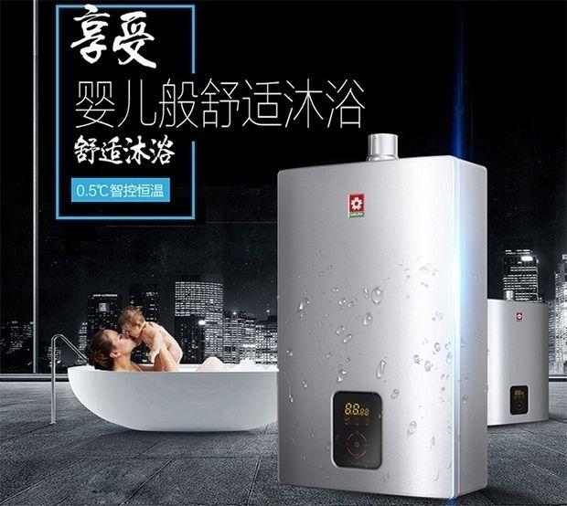 智能恒温 樱花燃气热水器京东3280元热促