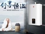 0.5°C婴儿般的沐浴 樱花精控燃气热水器热卖