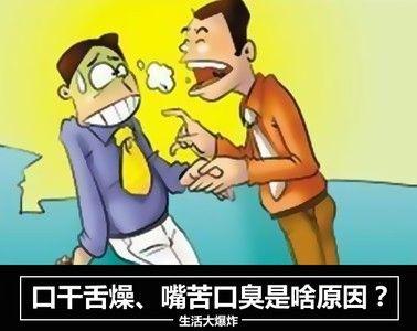 生活大爆炸:口干舌燥、嘴苦口臭是啥原因?