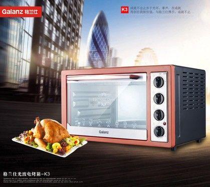 更快捷更健康 格兰仕光波烤箱K3超值钜惠