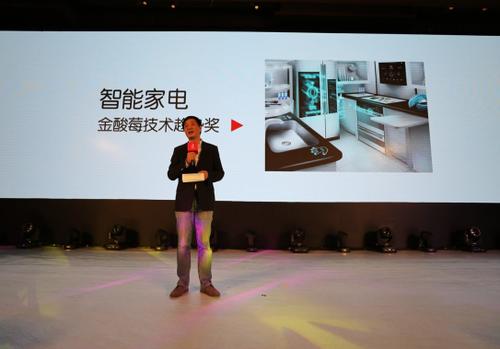2016中关村在线年度科技产品颁奖盛典举行