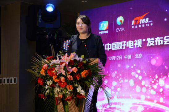 """2017""""中国好电视""""揭晓 成电视选购新标准"""