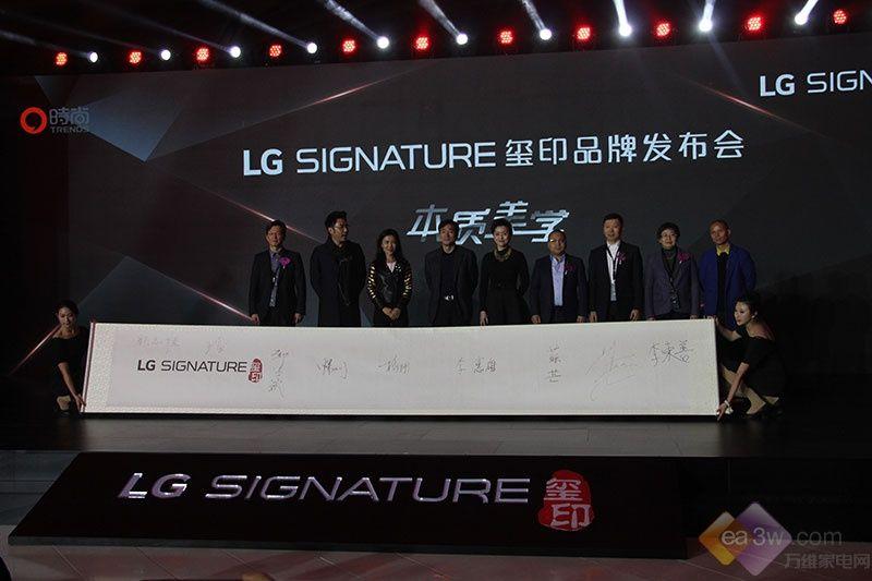 LG SIGNATURE玺印与杨澜林依轮大胆玩出新创意