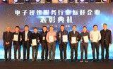 首届中国智慧家庭服务发展峰会在京举办