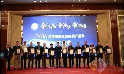 悠达Y4中央背景音乐系统荣获2016智能家居创