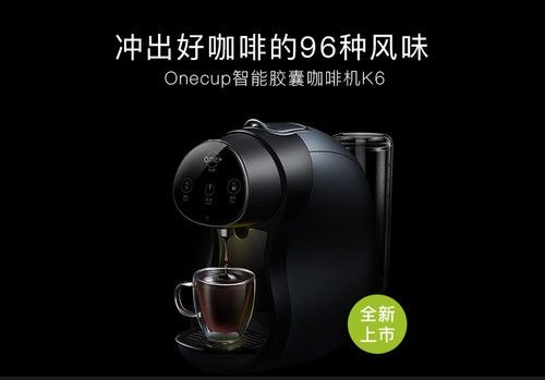 不出门也能尽享精品咖啡 九阳Onecup胶囊咖啡机K6年终大促
