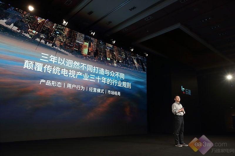 乐视梁军:未来2年非硬件大屏营