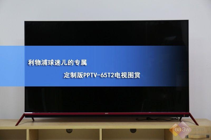 """堪比红军""""红"""" PPTV利物浦定制版电视图赏"""