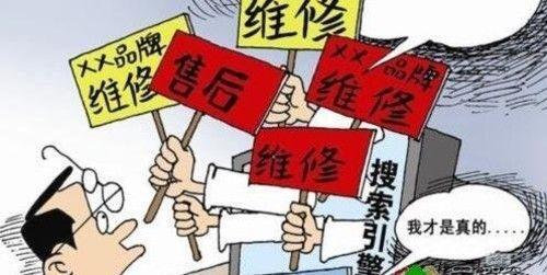 """北京电子电器协会近日发布《北京市家电维修服务规范(试行)》(简称"""""""