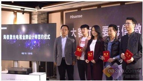 海信签约金牌家装设计师 打造激光电视私人定制服务
