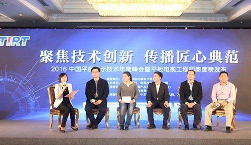 中国首届平板显示技术年度峰会圆满落幕