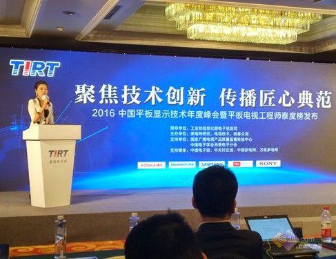 首届平板显示技术年度峰会 大咖云集共话TV未来