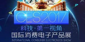 【CES2017】2017CES美国国际消费类电子产品展
