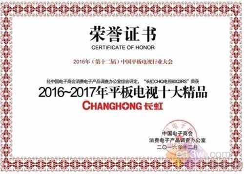 长虹CHiQ电视和激光影院摘电视年度精品技术大奖