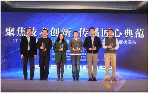 创维荣获首届中国平板显示年度峰会三项大奖