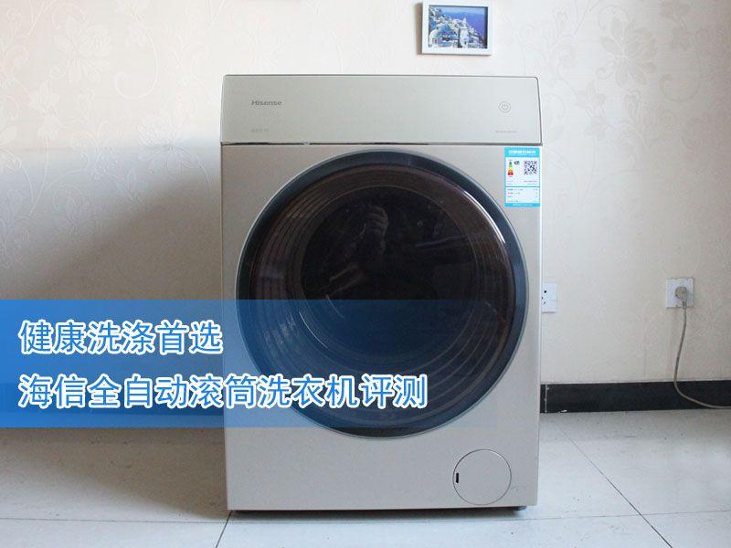 健康洗涤首选 海信全自动滚筒洗衣机评测