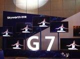 顶级配置!创维55G7开拓全新产业升级之路!