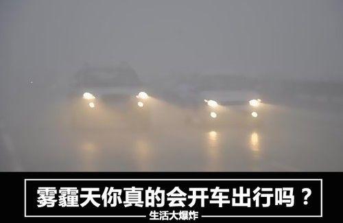 生活大爆炸:雾霾天你真的会开车出行吗?