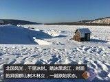 征服零下30℃极寒!美的智能王空调漠河极限挑战