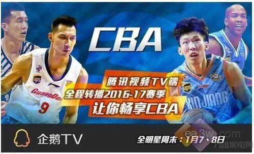 CBA迎来全明星周末 腾讯视频TV端同享本土篮球嘉年华