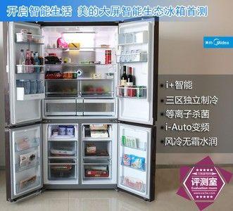 开启智能生活 美的大屏智能生态冰箱首测