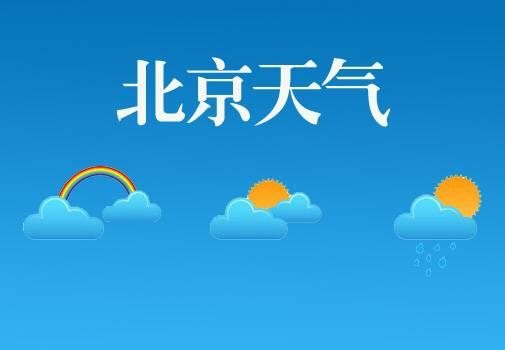 北京气温仍将低迷 26日夜间冷空气进京