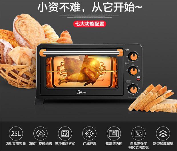 烘焙闹元宵 美的小清新烤箱京东仅售229
